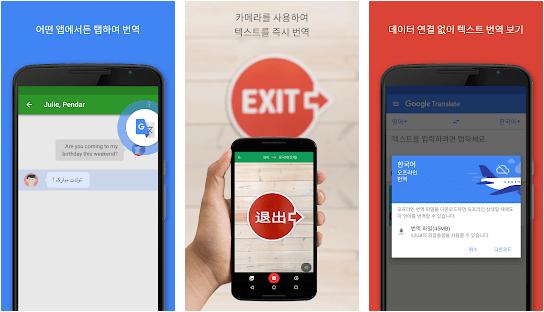 구글 번역 앱