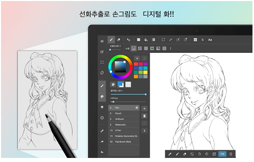 그림 그리기 어플