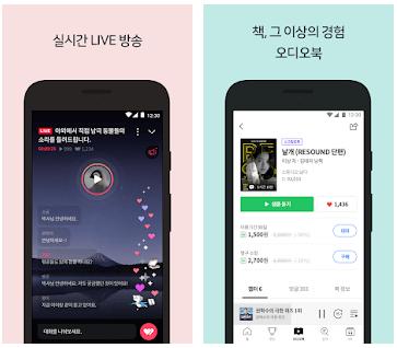 오디오북 앱