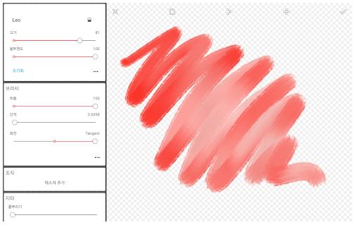 인피니트 페인터