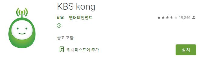 KBS 콩 라디오