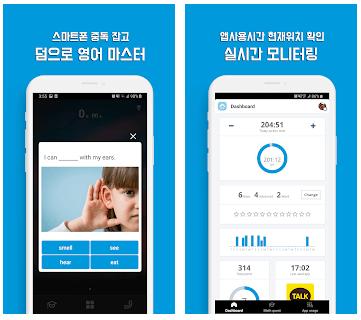 스마트폰 통제 앱