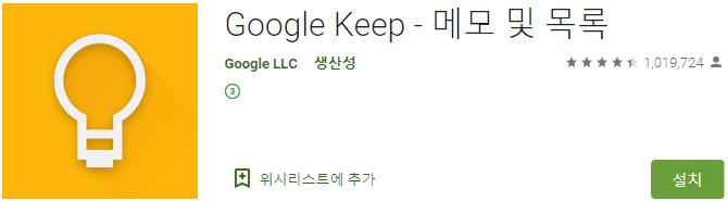 구글 메모