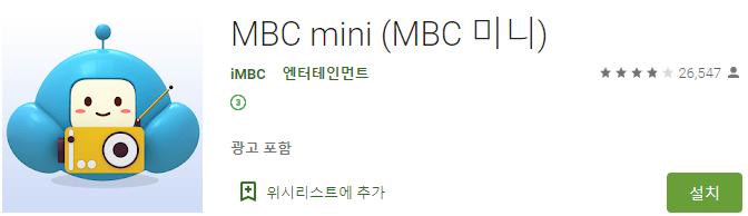 MBC 라디오 미니