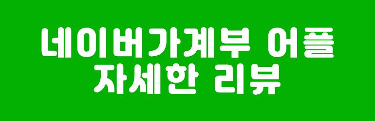 네이버가계부 어플