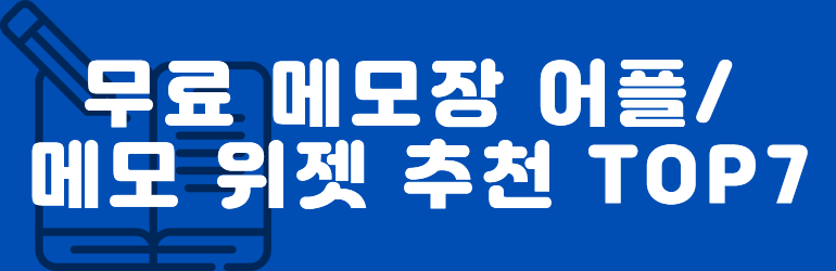 무료 메모장 어플 메모 위젯 추천
