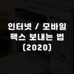 모바일 팩스