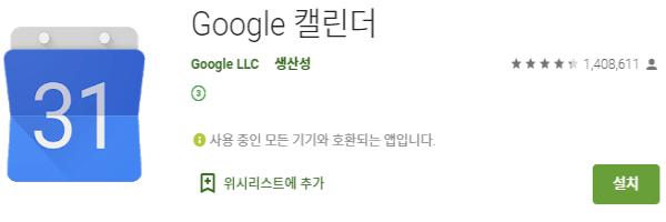 구글 캘린더