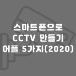 CCTV 어플