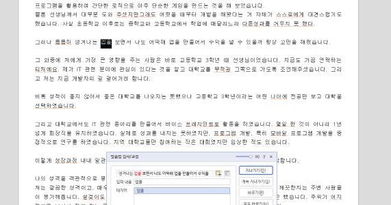 한국어 맞춤법 검사기