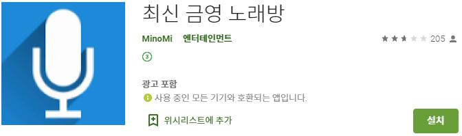 금영 노래방 어플