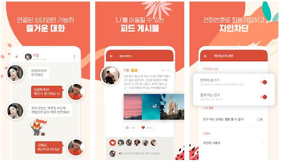 무료 소개팅 어플