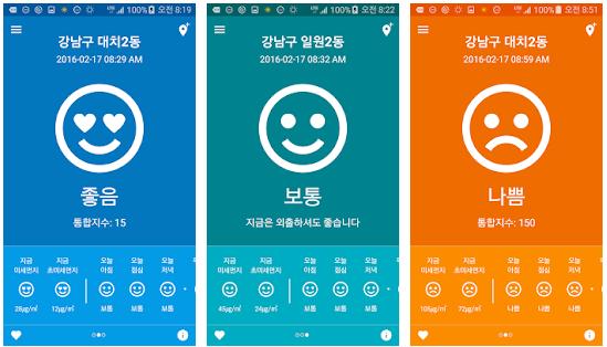 미세미새 앱