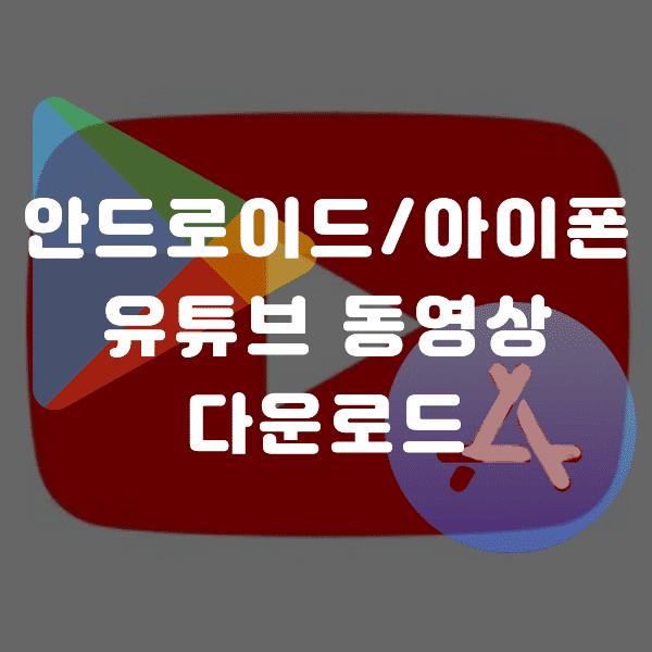 아이폰 유튜브 다운로드