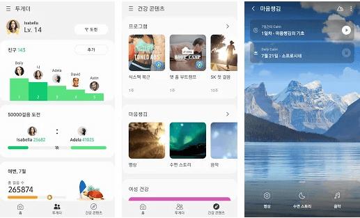삼성 헬스 앱
