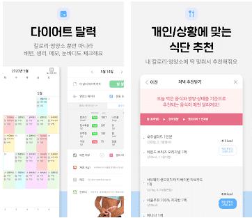 다이어트 앱 순위