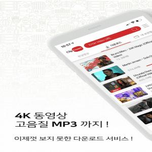 유튜브 다운로드 어플